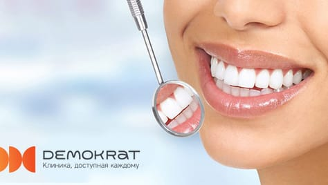 Красивая улыбка и здоровые зубы от стоматологии «Демократ» со скидкой до 52%!