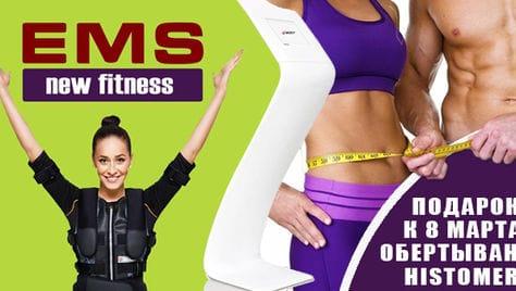 Эффективные тренировки в Клинике Красоты к 8 марта со скидкой до 71 %! ЕМС, прессотерапия, LPG массаж и T-shok обертывание!