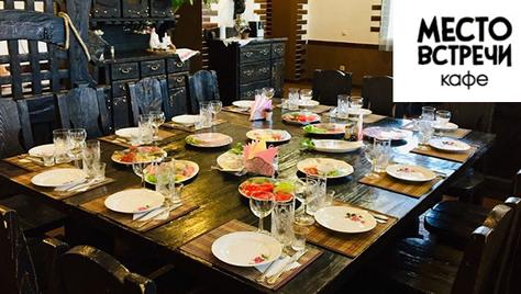 Русская кухня и теплая домашняя атмосфера! Кафе «Место встречи на Пушкинской» дарит скидку 50% на все меню!