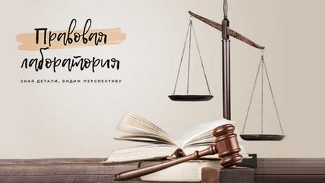 Юридические услуги со скидкой до 50% от «Правовой лаборатории»!