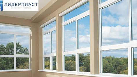 Качественные и надежные окна для остекления со скидкой 15% от компании   «ЛИДЕР ПЛАСТ».