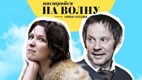 Дарите любимым подарки! Романтическая комедия «НАСТРОЙСЯ НА ВОЛНУ» со скидкой до 25% в ГКЗ!