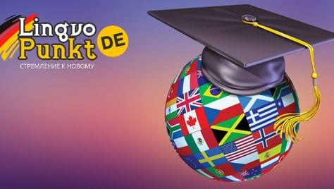 Обучение иностранным языкам и уникальные предложения в школе LingvoPunktDE со скидкой до 38%!