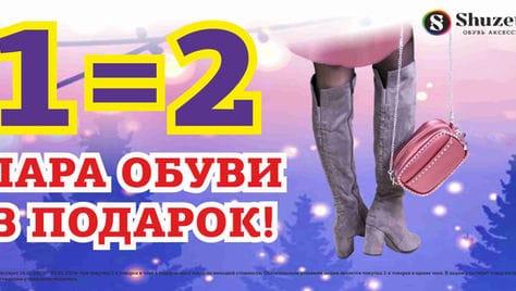 Сногсшибательная акция от сети обувных салонов «Shuzetta», скидка 100% на вторую пару обуви только до конца января! Успей купить и получить!