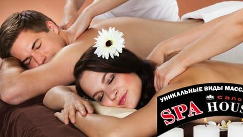 Все виды уникального массажа, спа и антицеллюлитные программы в салоне