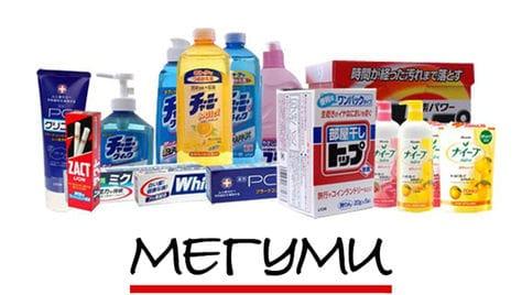 Оцени по истине японское качество в супермаркете товаров для дома и косметики