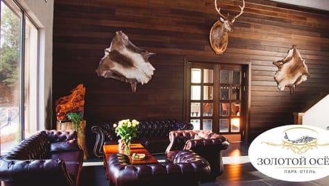 Незабываемый загородный отдых в парк–отеле «Золотой Осетр» со скидкой 30%! Насладись природой!