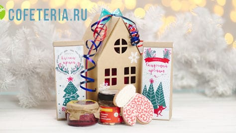 Новогодние подарки для друзей и близких со скидкой до 40% от Cofeteria.ru!