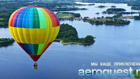 Для любителей острых ощущений и красивых видов! Клуб воздухоплавателей «Aeroquest» дарит скидку 43% на полет на воздушном шаре!