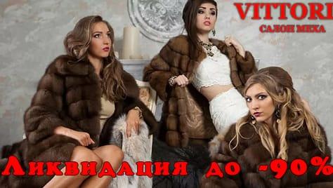 Большая распродажа шуб в салоне меха и кожи «VITTORIO» всех ждут скидки до 90%!