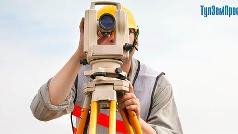 Кадастровые и геодезические работы в Туле и Тульской области со скидкой до 25% от компании «Тулземпроект»!
