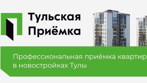 Приемка квартир в новостройках Тулы дарит скидки до 28%.
