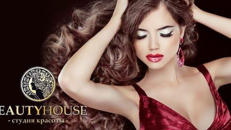 Все услуги красоты в салоне «BEAUTY_HOUSE» со скидкой до 70%!