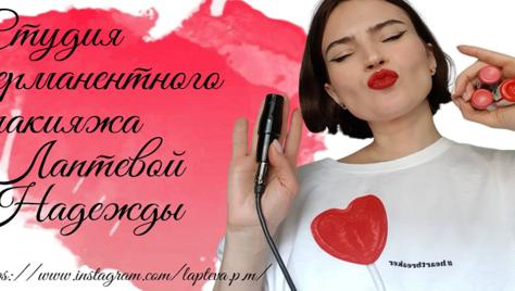Перманентный макияж со скидкой до 51% от Лаптевой Надежды!