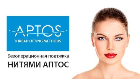 НОВИНКИ инъекционной косметологии – только в «Клинике Красоты»  - 60%!
