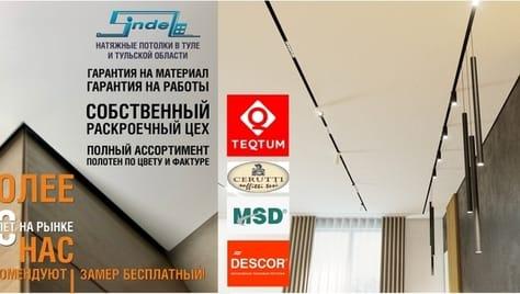 Современные и надежные потолки по специальным условиям от компании «Sindel»
