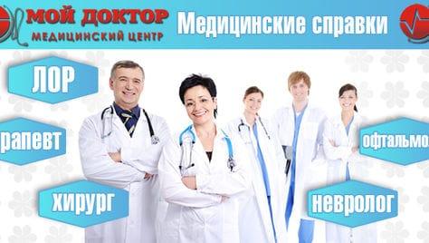 Медицинские справки в мед.центре