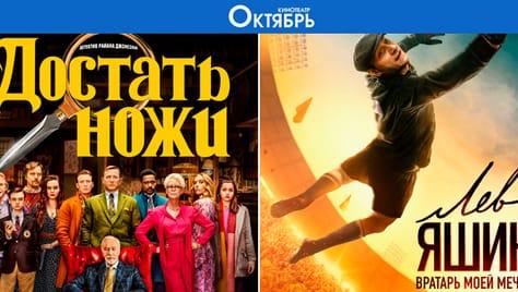 Смотри «Лев Яшин. Вратарь моей мечты» и «Достать ножи» в кинотеатре