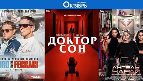 Смотри «Ford против Ferrari», «Ангелы Чарли» и «Доктор Сон» в кинотеатре
