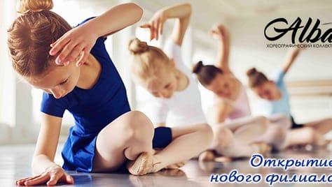 Целый месяц занятий - бесплатно! Центр современной хореографии