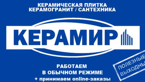 Задумали ремонт? Магазин «Керамир» дарит скидку 10% на весь ассортимент.