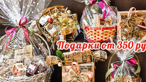 Выбираем подарки для любимых и родных! Чай, кофе, сладости и многое другое со скидкой 30% от галереи