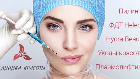 Плазмолифтинг и уколы красоты со скидками до 76%! Будь красивой с Клиникой красоты!