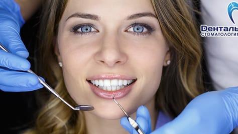 За улыбкой к нам! Стоматология Денталь со скидкой до 70%.
