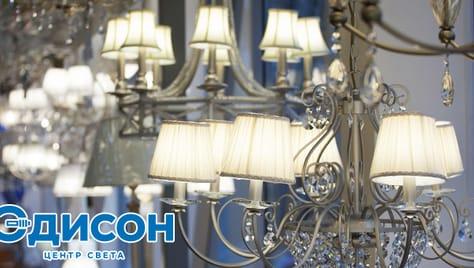 Скидка до 30% на оплату товаров от сети осветительных магазинов «Эдисон»!