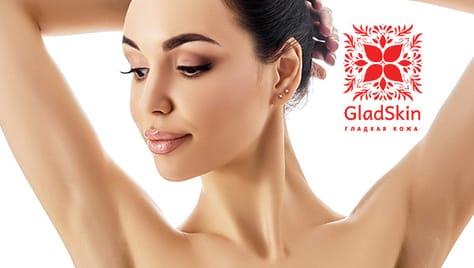 Порадуйте себя гладкой кожей и обворожительным взглядом в студии Gladskin со скидкой 50%!