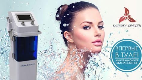 Клиника Красоты приглашает омолодить свою кожу с помощью аппарата Hydra Beauty со скидкой 38%!