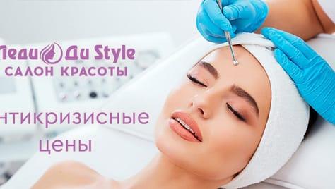 Косметология в салонах красоты