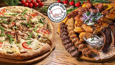 Невероятно вкусная пицца из тандыра и блюда с мангала от ресторана «Мясное шоу» со скидкой 50%!