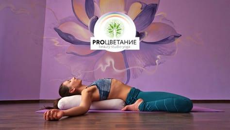 В честь открытия Студии йоги и практики «PROцветание» скидки 30% на абонементы! Яркий путь к совершенству!