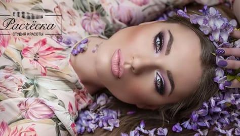 Порадуйте себя услугами красоты со скидкой до 72% от студии «Расческа».