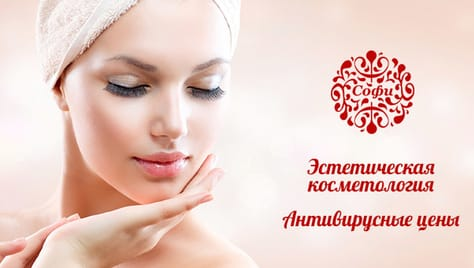 Эстетическая косметология в «Софи» со скидками до 100%!