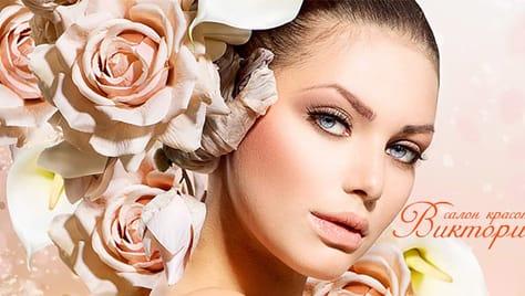 Приятные скидки до 59% для Вашей красоты в салоне