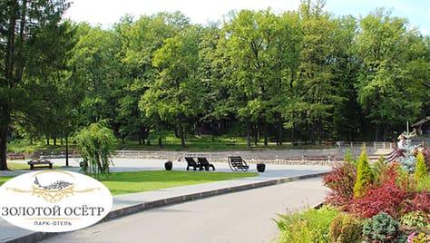 Отдых с душой! Парк–отель «Золотой Осетр» приглашает в гости и дарит скидку 30% на проживание! Ждем Вас!