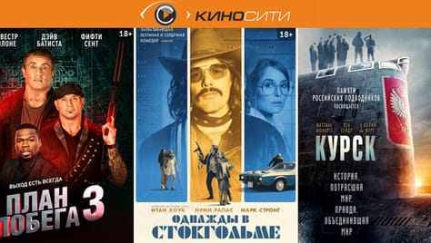 Смотри фильмы в КИНОСИТИ со скидкой 50%!