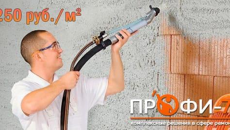 Пора задуматься о ремонте! Механизированная штукатурка и стяжка от компании «ПРОФИ-71» со скидками до 27%!