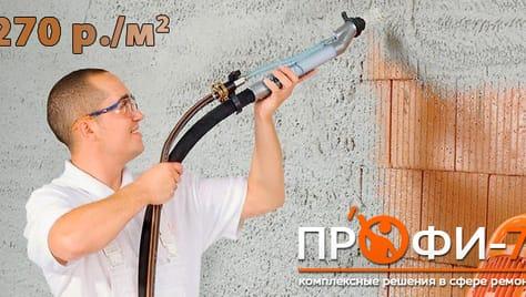 Пора задуматься о ремонте! Механизированная штукатурка и стяжка от компании «ПРОФИ-71» со скидкой до 24%.
