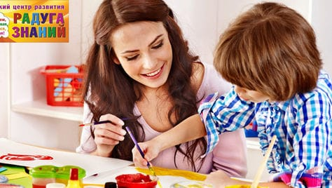 Развивающие курсы от детского центра «Радуга знаний» со скидкой до -40%