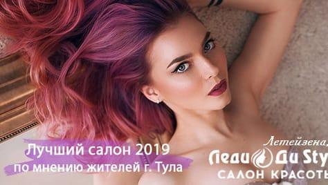 Услуги для волос, ногтей и солярий в салоне красоты « Леди Ди Style » со скидками до 78%!