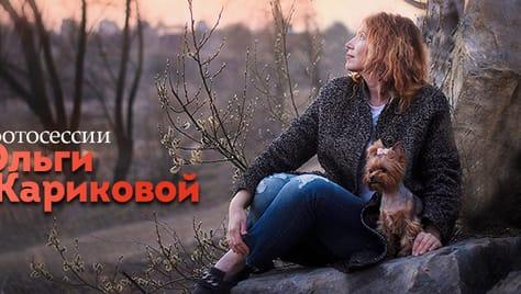 Сохраните самые дорогие и важные моменты жизни на фотографиях! Фотосессии от Ольги Жариковой со скидкой до 42%!