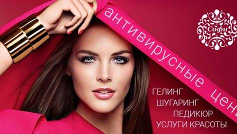 Время преображения настало! Самые популярные услуги красоты со скидками до 70% в салоне красоты