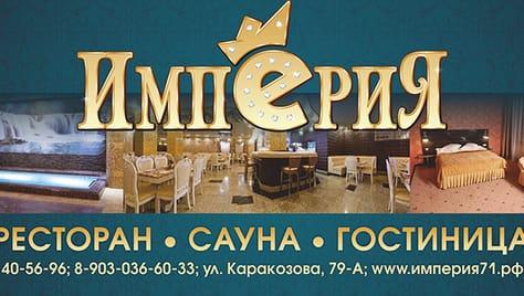Устройте незабываемый отдых любимым в роскошном комплексе «Империя» со скидкой 50%!