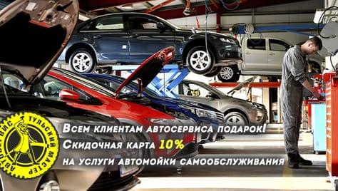 Автосервис «Тульский Мастер» дарит скидку до 50 % на свои услуги. И бесплатную замену масла!