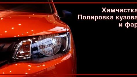 Полировка и химчистка автомобилей в автосервисе гаражного кооператива № 39 на Генерала Маргелова со скидкой до 52%!