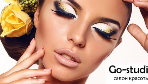 Услуги красоты со скидкой до 60% в салоне «Go-studio»!