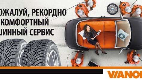 Качественно и профессионально! Шиномонтаж на итальянском оборудовании и хранение Ваших шин в центре Vianor со скидкой 30%!